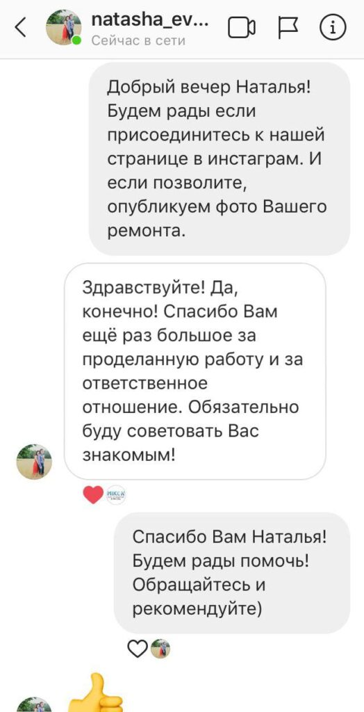 Отзывы клиентов о Микон